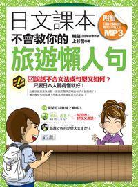 日文課本不會教你的旅遊懶人句 [有聲書]