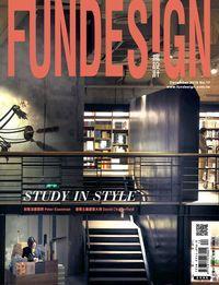 瘋設計Fun Design [第17期]:Study in style