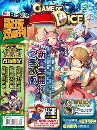 電玩双週刊 2016/12/28 [第203期]:Game Of Dice