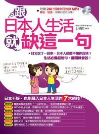 跟日本人生活就缺這一句 [有聲書]:日文說了一長串, 日本人卻聽不懂你說啥? 生活必備超短句, 翻開就會說!