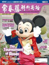 常春藤解析英語雜誌 [第282期] [有聲書]:玫瑰.皇后.花車 : 美國「玫瑰選拔賽」