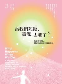 當我們死後,靈魂去哪了?:死亡不可怕,靈媒大師的暖心臨終陪伴
