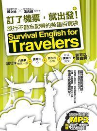 訂了機票, 就出發! [有聲書]:旅行不能忘記帶的英語百寶袋