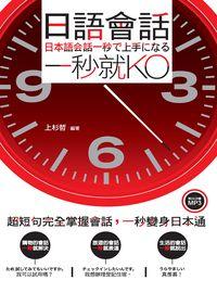 日語會話一秒就KO [有聲書]