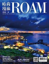 時尚漫旅 [第3期]:菊島之旅-澎湖