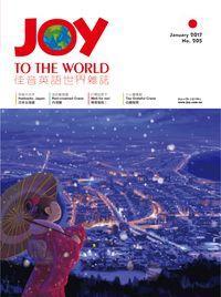 Joy to the World佳音英語世界雜誌 [第205期] [有聲書]:日本北海道