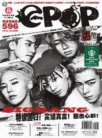 epop 完全情報誌 2016/12/30 [第596期]:BIGBANG