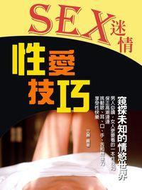 SEX迷情:性愛技巧
