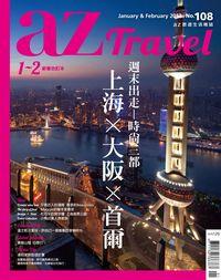 AZ旅遊生活 [第108期]:週末出走-時尚三都 : 大阪x上海x首爾