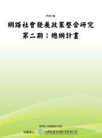 網路社會發展政策整合研究. 第二期, 總綱計畫