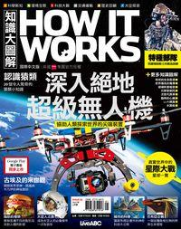 How it works知識大圖解 [2017年01月號] [ISSUE 28]:深入絕地 超級無人機