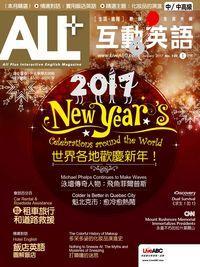 ALL+互動英語 [第146期] [有聲書]:世界各地歡慶新年!
