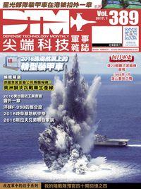 尖端科技軍事雜誌 [第389期]:2016珠海航展上的 輪型裝甲車