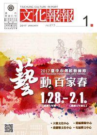 文化報報 [第213期] [2017年01月]:2017臺中市傳統藝術節 藝動百家春