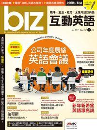 biz互動英語 [第157期] [有聲書]:公司年度展望 英語會議