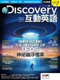 Discovery 互動英語 [第13期][有聲書]:神秘幽浮檔案
