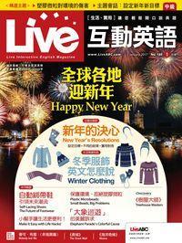 Live互動英語 [第189期] [有聲書]:全球各地迎新年