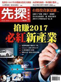 先探投資週刊 2016/12/31 [第1915期]:搶賺2017 必紅新產業