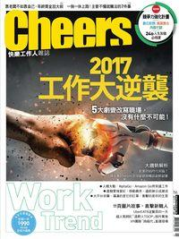 Cheers快樂工作人 [第196期]:2017工作大逆襲