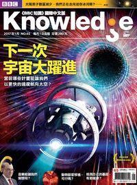 BBC 知識 [第65期]:下一次 宇宙大躍進