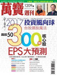 萬寶週刊 2017/01/02 [第1209期]:2017投資風向球 台股選股魔法