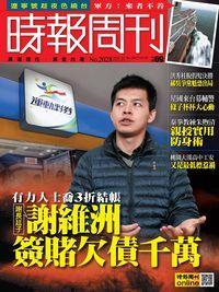 時報周刊 2016/12/30 [第2028期]:謝長廷子 謝維洲簽賭欠債千萬