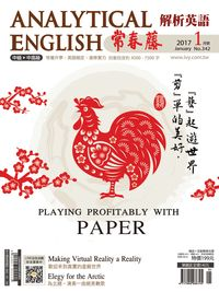 常春藤解析英語雜誌 [第342期] [有聲書]:Playing profitably with paper