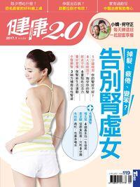 健康兩點靈 [第64期]:告別腎虛女