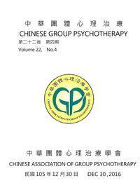 中華團體心理治療 [第22卷第4期]