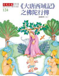 香光莊嚴雜誌 [第124期]:《大唐西域記》之佛陀行傳