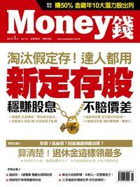 Money錢 [第112期]:新定存股