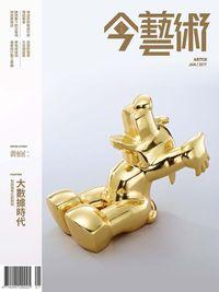 典藏今藝術 [第292期]:大數據時代