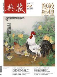 典藏古美術 [第292期]:敦煌寫經