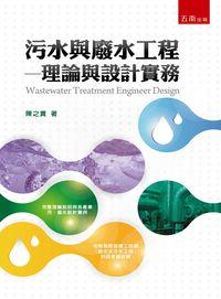 污水與廢水工程:理論與設計實務