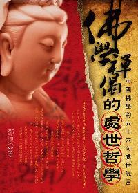 佛學禪偈的處世哲學:中國佛學的六十六句處世箴言