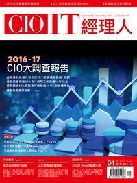 CIO IT經理人 [第67期]:2016-17 CIO大調查報告