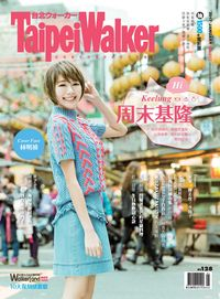 Taipei Walker [第237期]:周末基隆