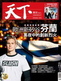 天下雜誌 2017/01/04 [第614期]:歐洲新矽谷芬蘭
