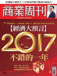 商業周刊 2017/01/09 [第1521期]:經濟大預言 2017 不錯的一年