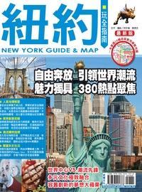 紐約玩全指南