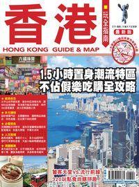 香港玩全指南