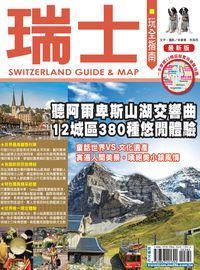 瑞士玩全指南