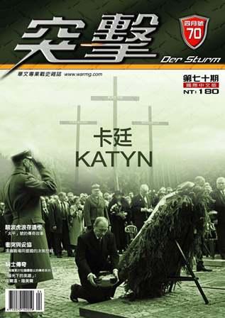 突擊雜誌Der Sturm [第70期]:卡廷KATYN : 1940年波蘭卡廷事件始末