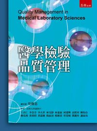 醫學檢驗品質管理