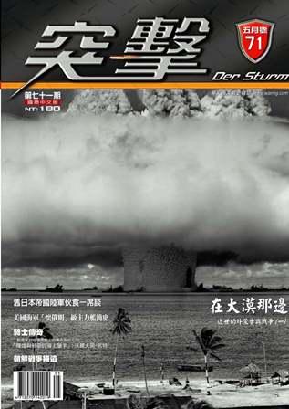 突擊雜誌Der Sturm [第71期]:在大漠那邊 : 近世的外蒙古與戰爭 [一]