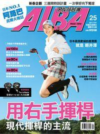 ALBA 阿路巴高爾夫雜誌 [第25期]:用右手揮桿