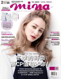 Mina米娜時尚國際中文版(精華版) [第169期]:冬季的時尚 高CP值為本命!