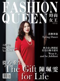 FASHION QUEEN時尚女王雜誌 [第124期]:陳珮雯 從心重生 The gift for life