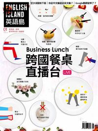 英語島 [ISSUE 38]:Business Lunch 跨國餐桌直播台Live
