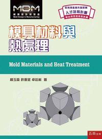 模具材料與熱處理